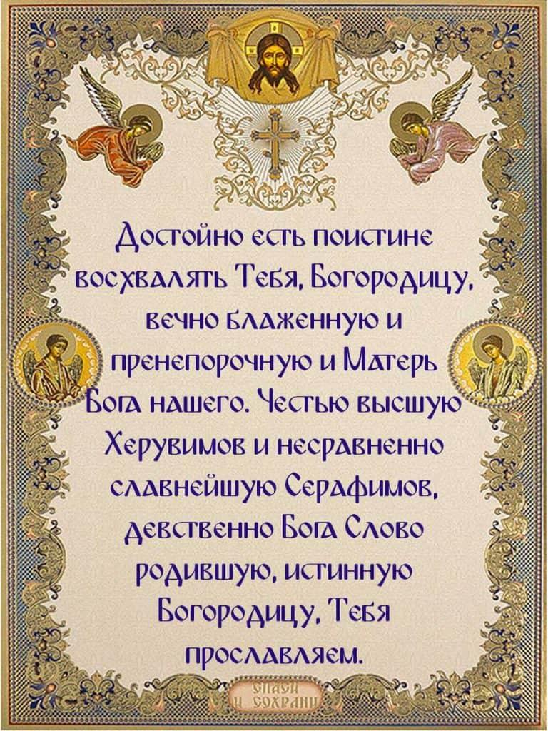Скачать на телефон молитву Пресвятой Богородице