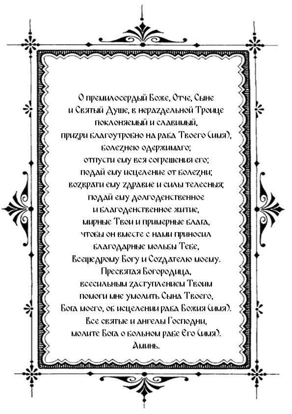Распечатать молитву Пресвятой Троице о здравии и исцелении