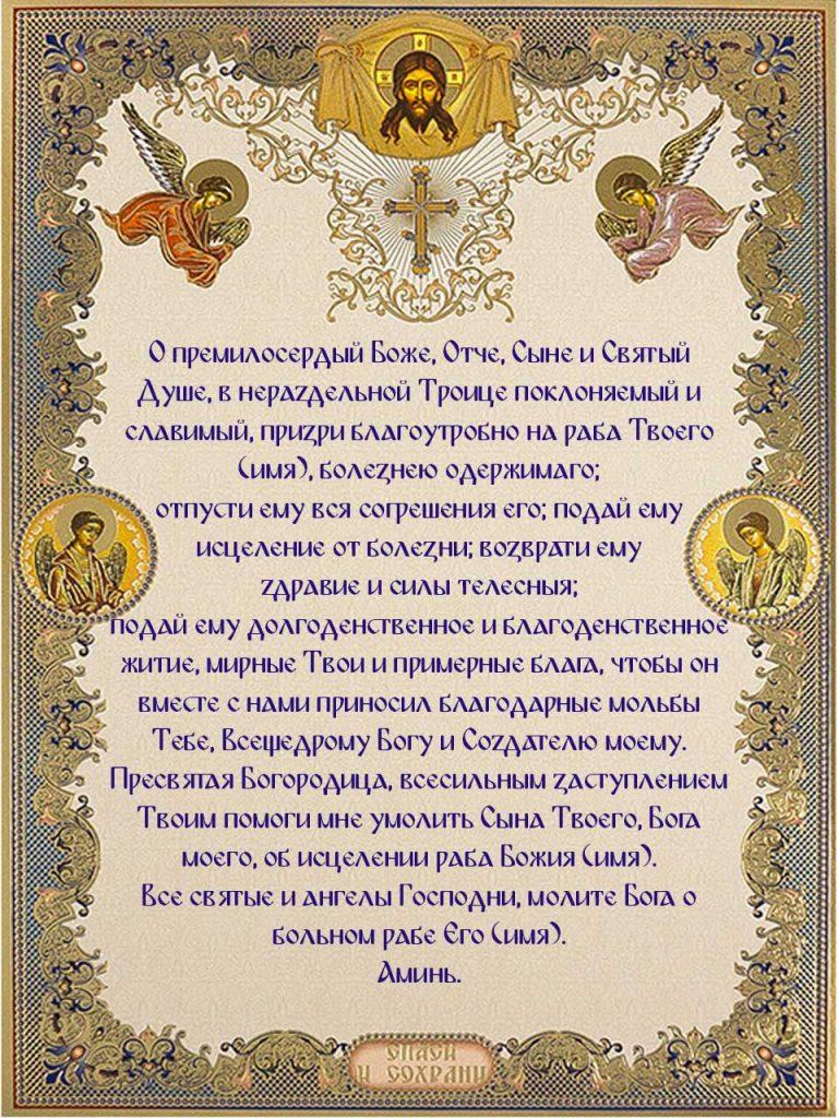 Скачать на телефон молитву Пресвятой Троице о здравии и исцелении