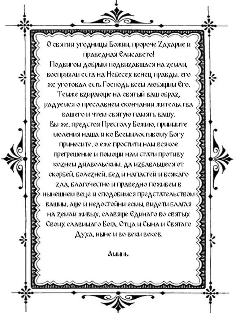 Молитва Пророку Захарии и праведной Елисавете распечатать