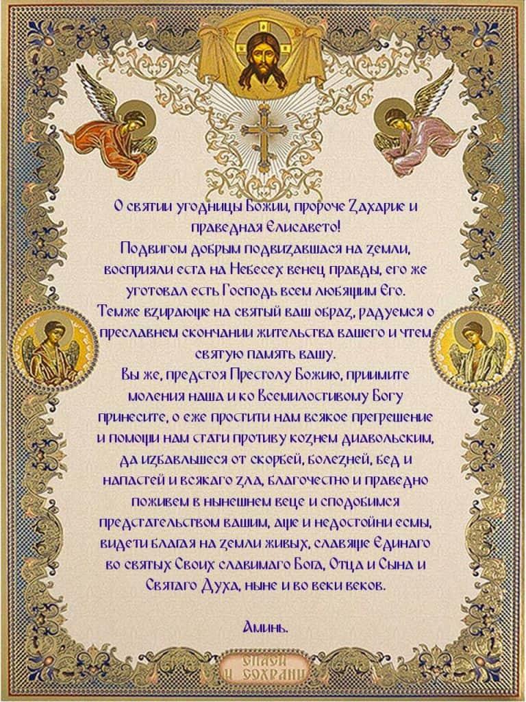 Молитва Пророку Захарии и праведной Елисавете скачать