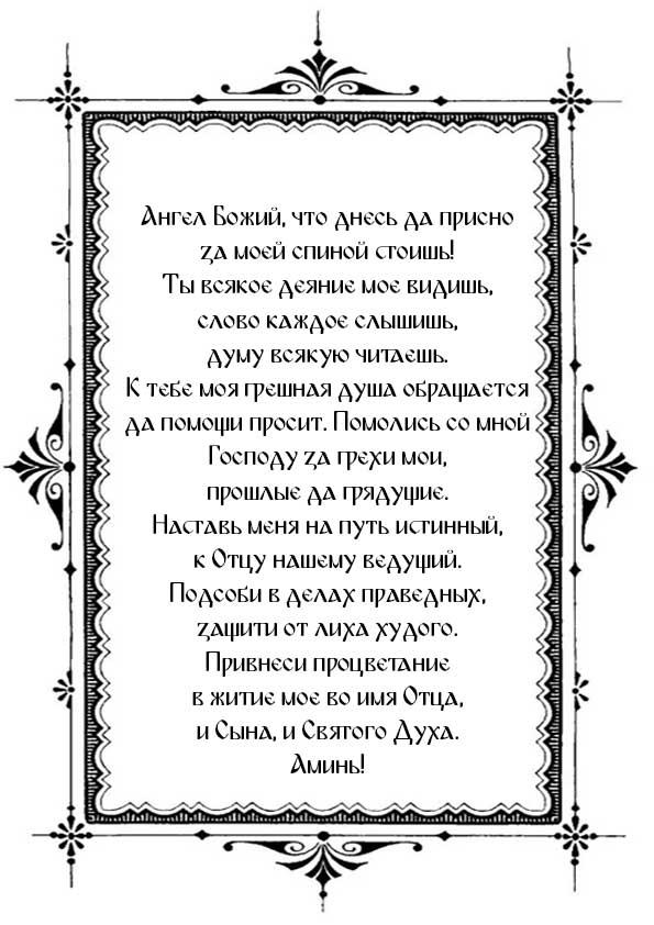 Распечатать молитву с мольбой на удачу в делах к Ангелу-Хранителю