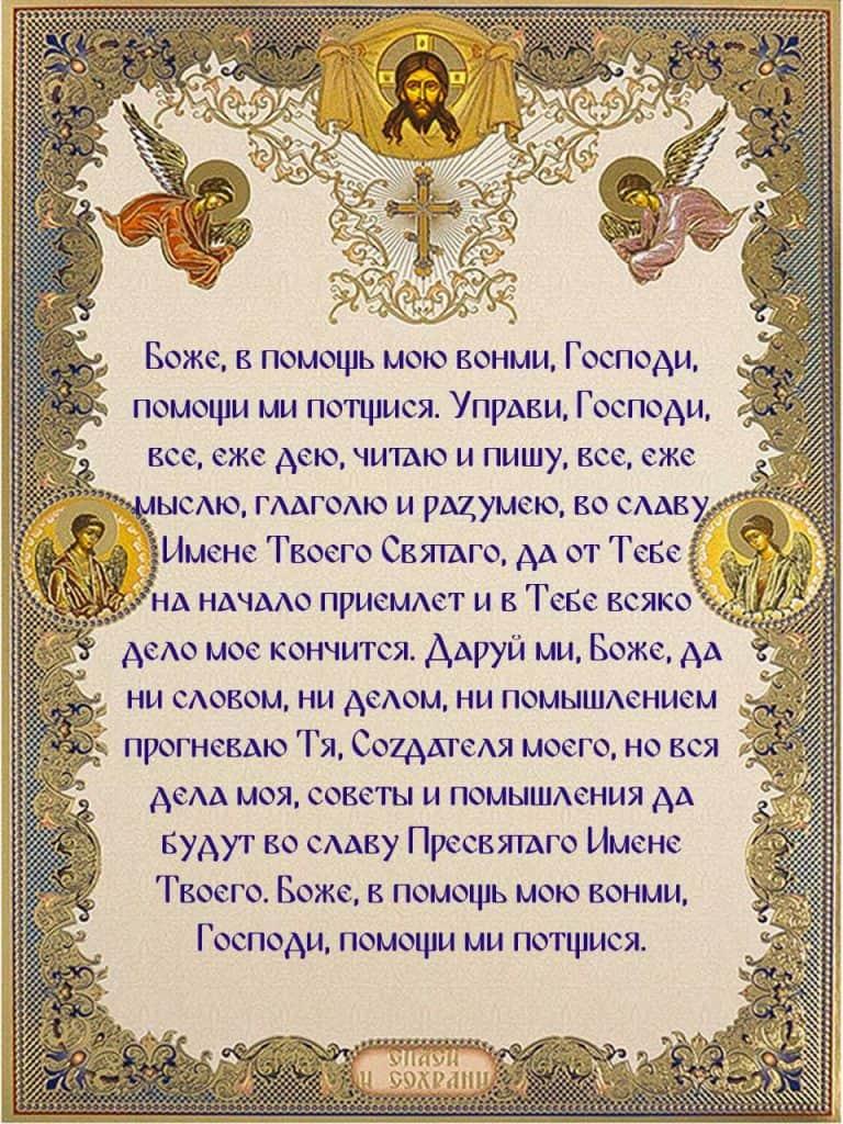 Скачать на телефон молитву святого преподобного Антония Оптинского о начале всякого дела