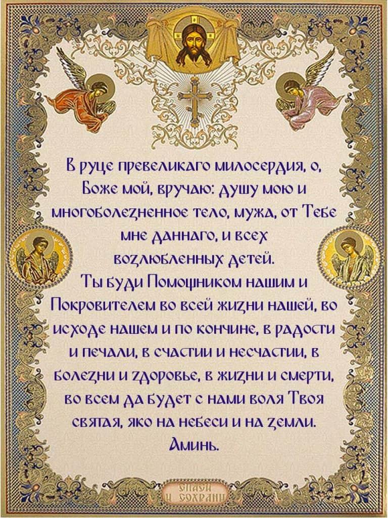 Скачать на телефон молитву святого преподобного Антония Оптинского о семье