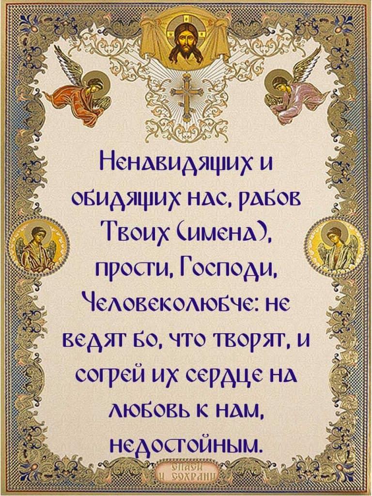 Скачать на телефон молитву святого преподобного Антония Оптинского за врагов