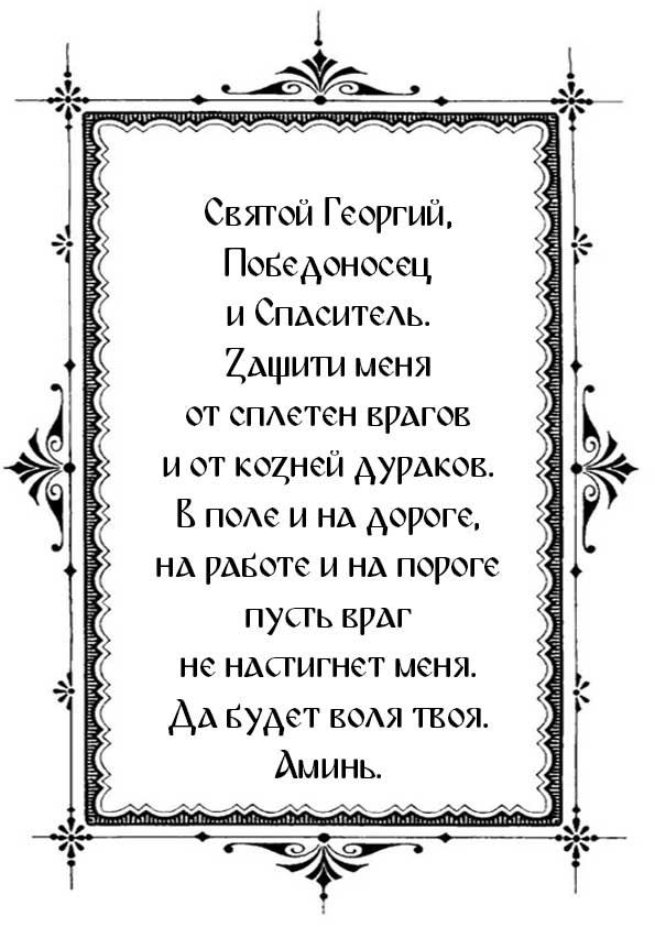 Распечатать молитву святому Георгию Победоносцу