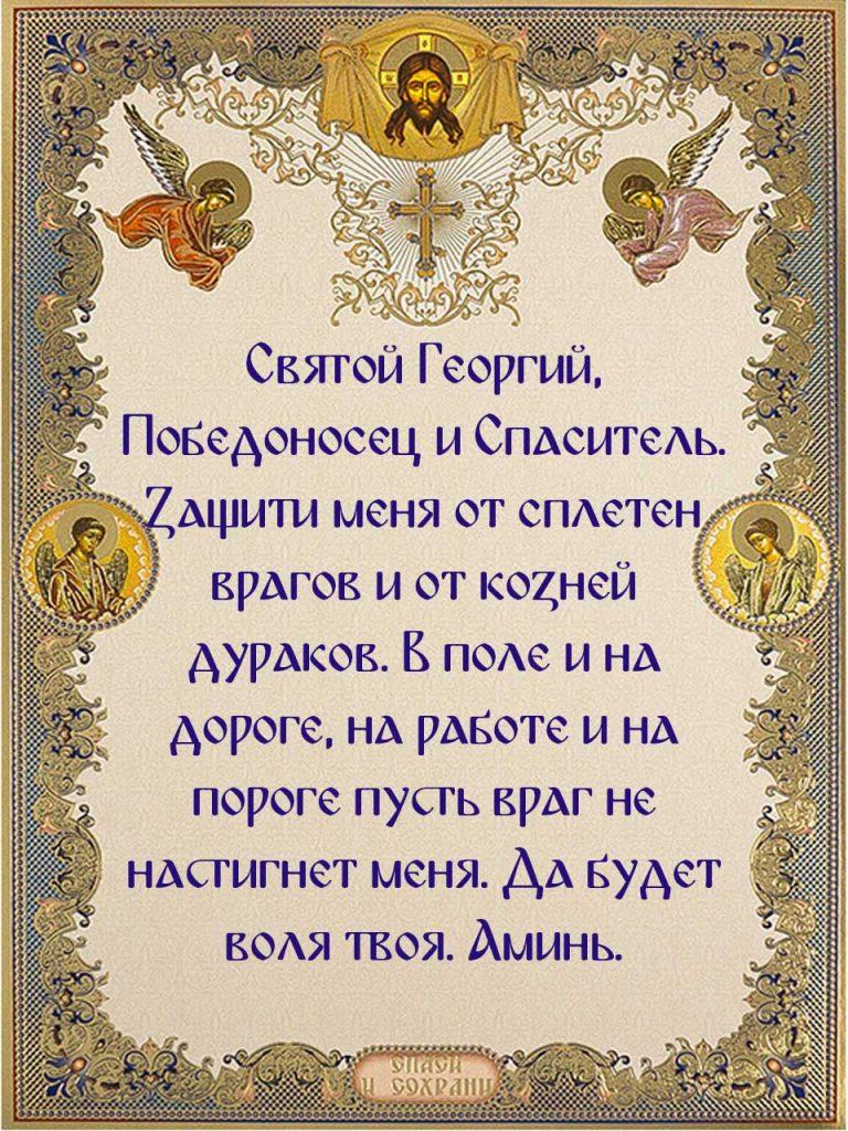 Скачать на телефон молитву святому Георгию Победоносцу