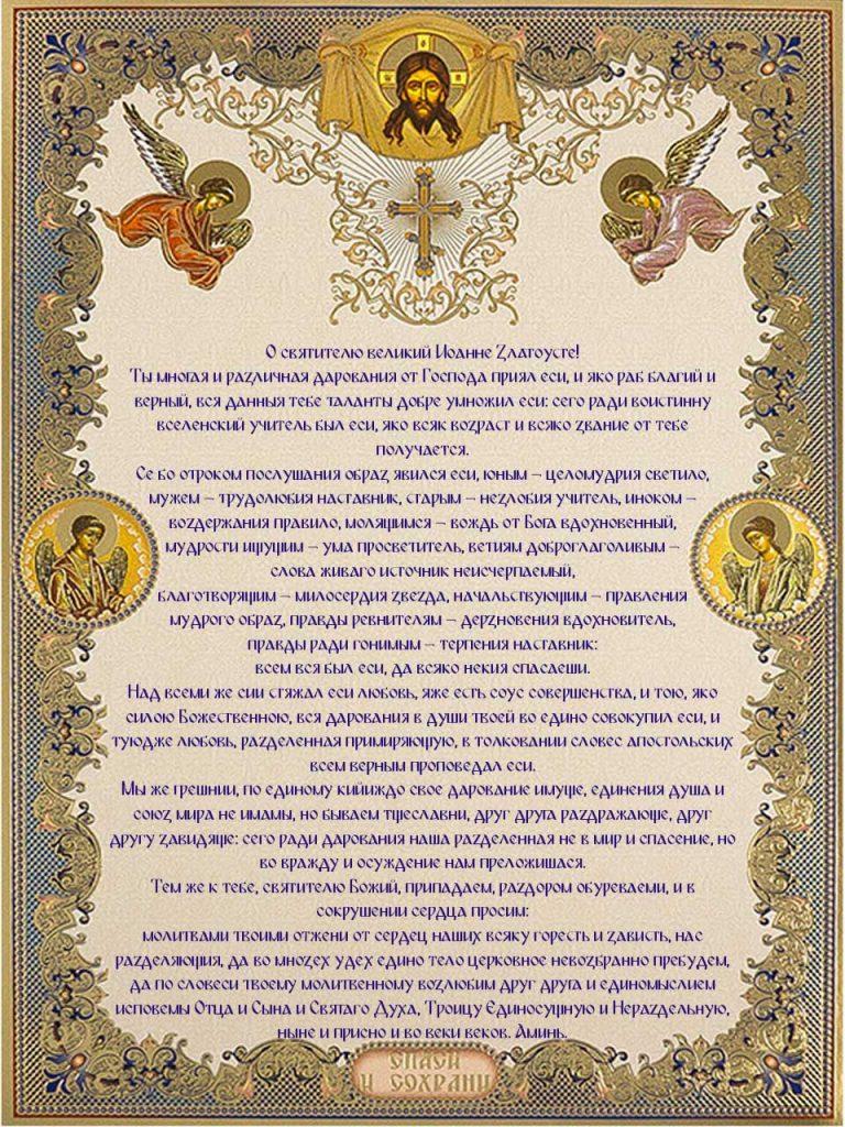 Скачать на телефон молитву Святому Иоанну Златоусту