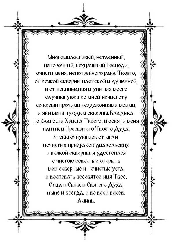 Распечатать молитву святому Василию от ночного осквернения