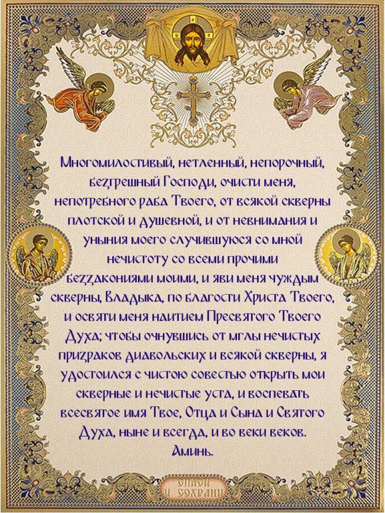 Скачать на телефон молитву святому Василию от ночного осквернения