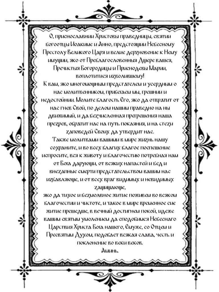 Молитва святым Иоакиму и Анне распечатать