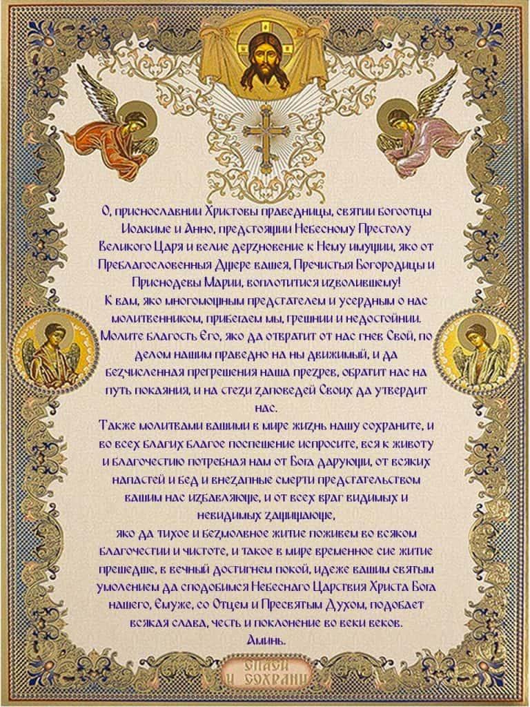 Молитва святым Иоакиму и Анне скачать