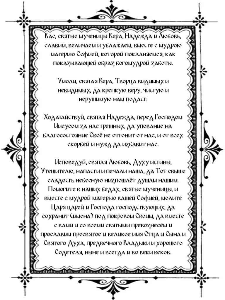 Молитва святым мученицам Вере, Надежде, Любови и матери их Софии распечатать
