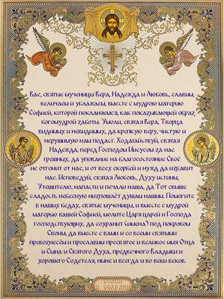 Скачать на телефон молитву святым мученицам Вере, Надежде, Любови и матери их Софии