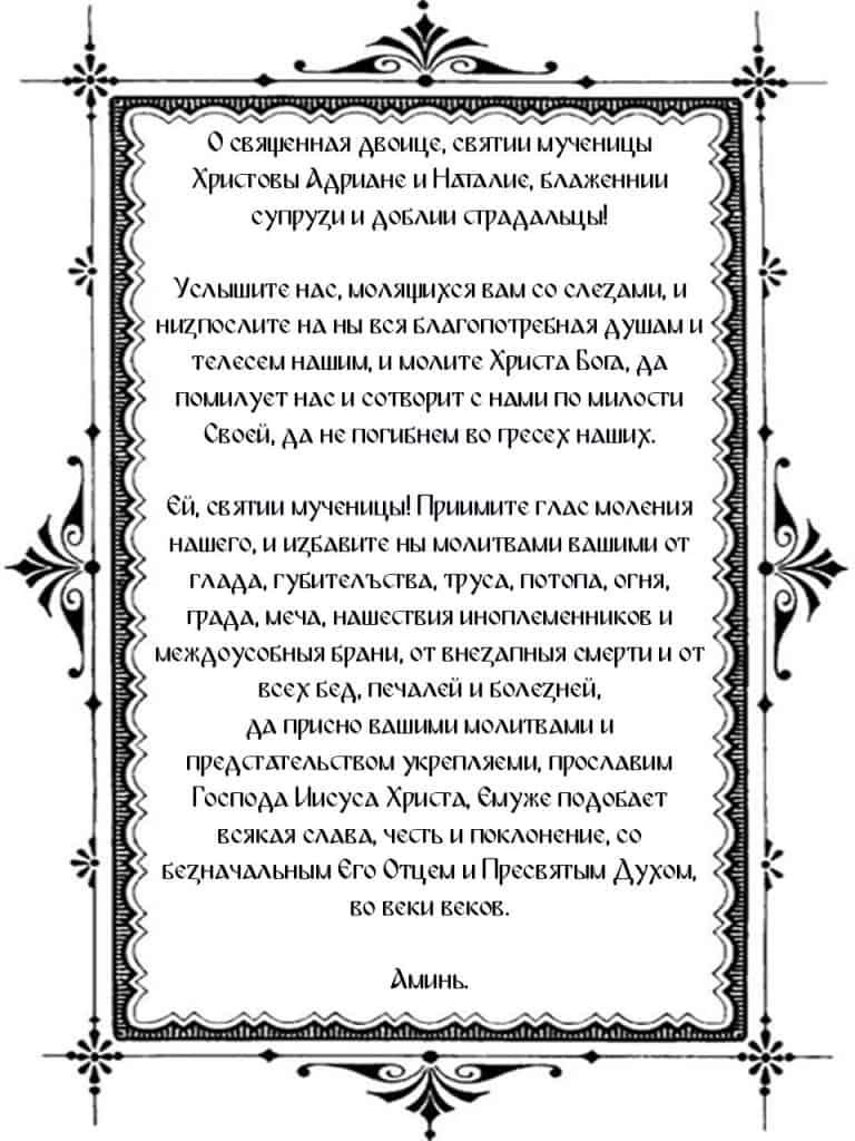 Молитва святым мученикам Адриану и Наталии распечатать