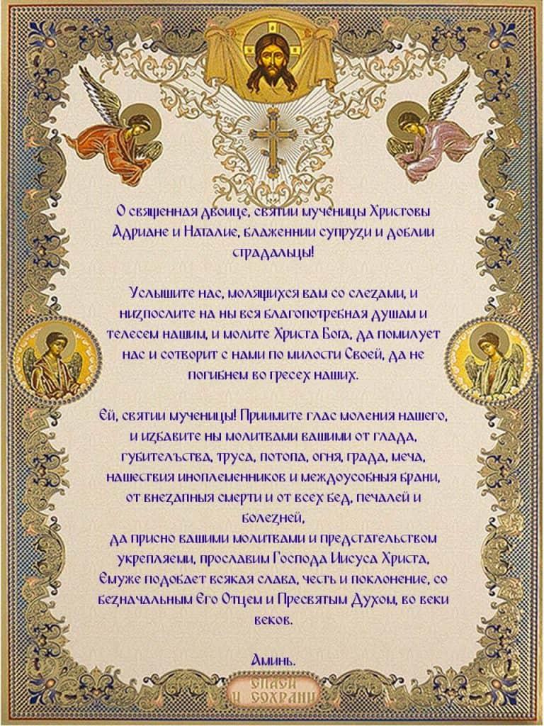 Молитва святым мученикам Адриану и Наталии скачать
