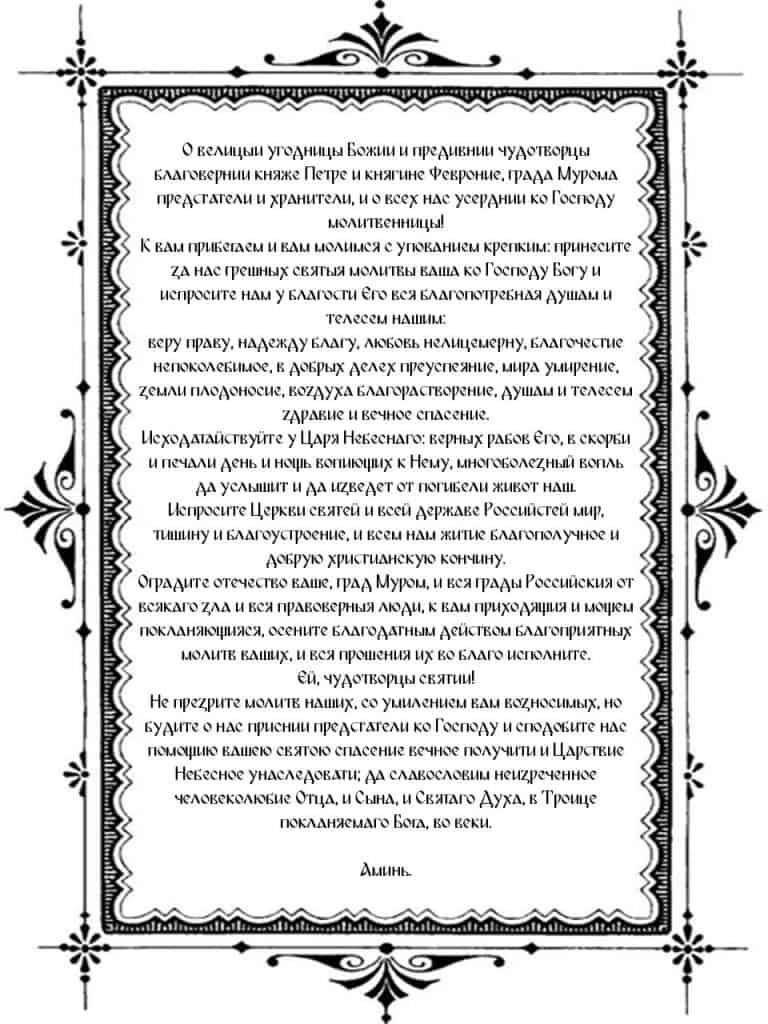 Молитва святым Петру и Февронии о женитьбе сына распечатать