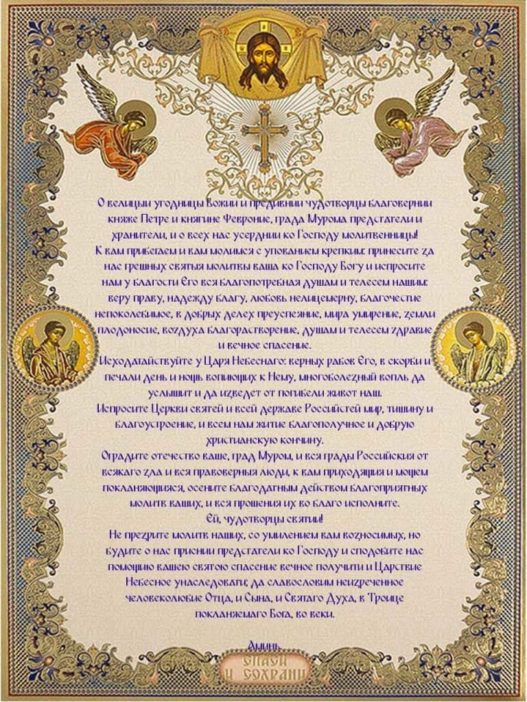 Молитва святым Петру и Февронии о женитьбе сына скачать