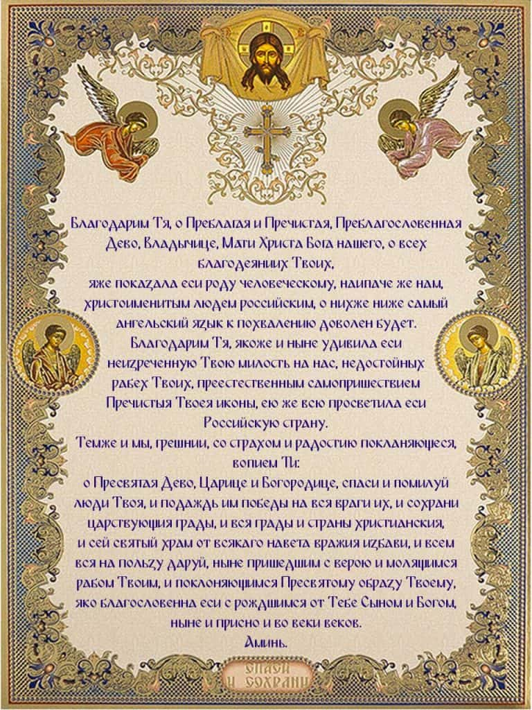 Скачать на телефон молитву Тихвинской