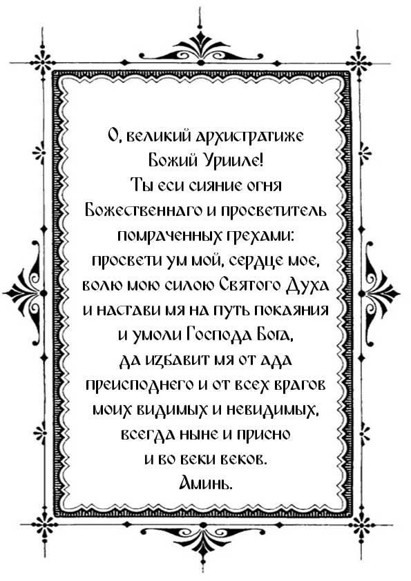 Распечатать молитву в четверг архангелу Уриилу