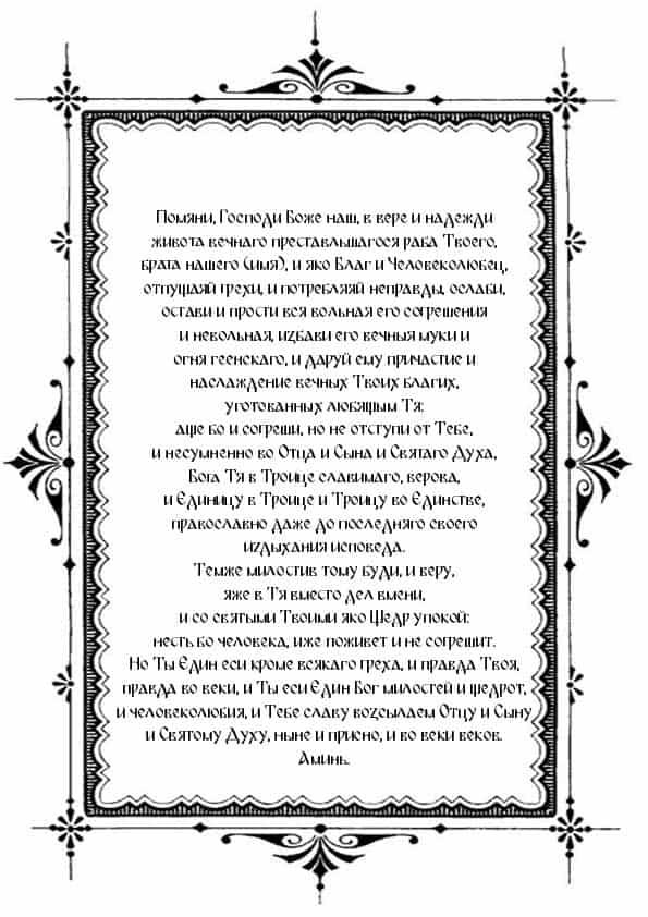 Распечатать молитву в день рождения умершего