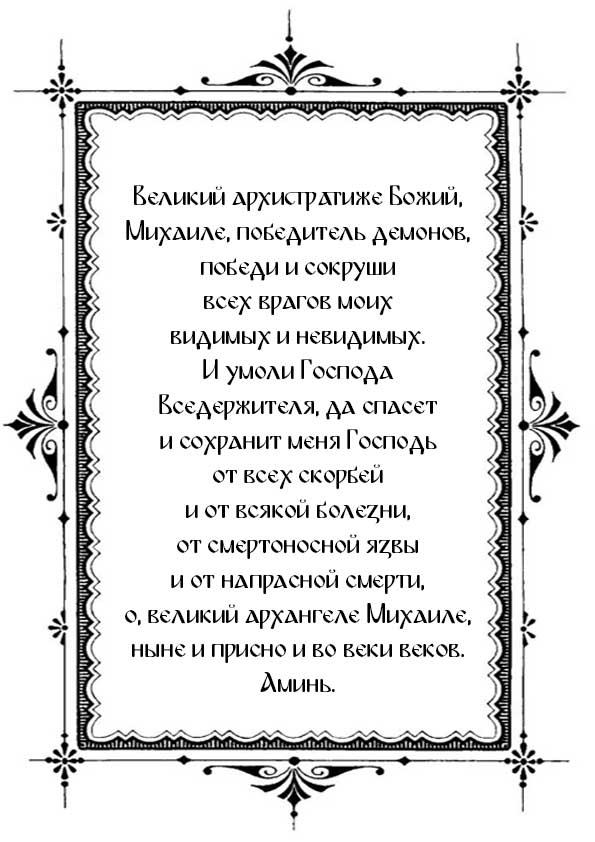 Распечатать молитву в понедельник архангелу Михаилу