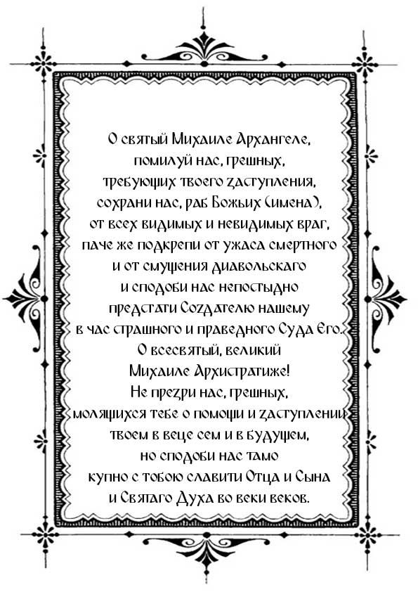 Распечатать молитву вторую в понедельник архангелу Михаилу