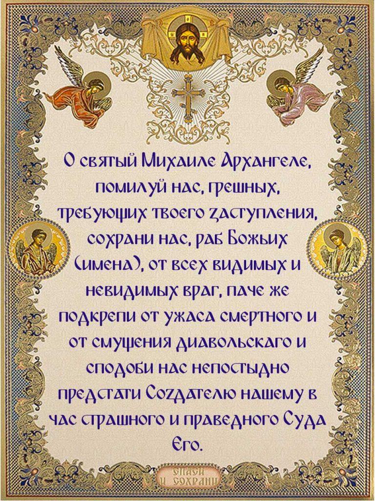 Скачать на телефон молитву вторую в понедельник архангелу Михаилу