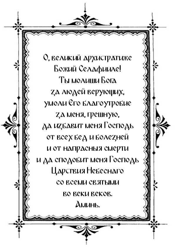 Распечатать молитву в пятницу архангелу Селафиилу