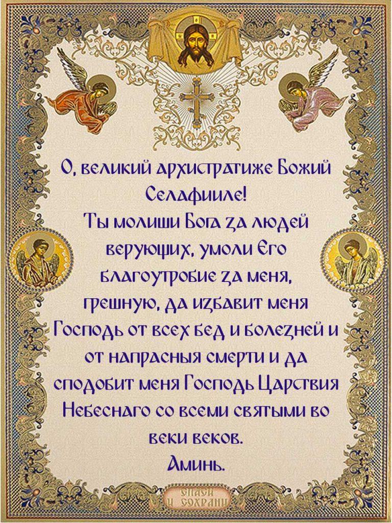 Скачать на телефон молитву в пятницу архангелу Селафиилу