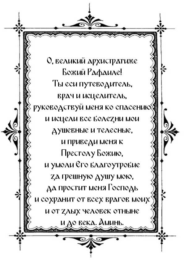 Распечатать молитву в среду архангелу Рафаилу