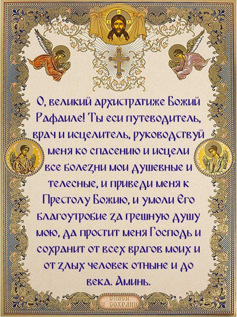 Скачать на телефон молитву в среду архангелу Рафаилу
