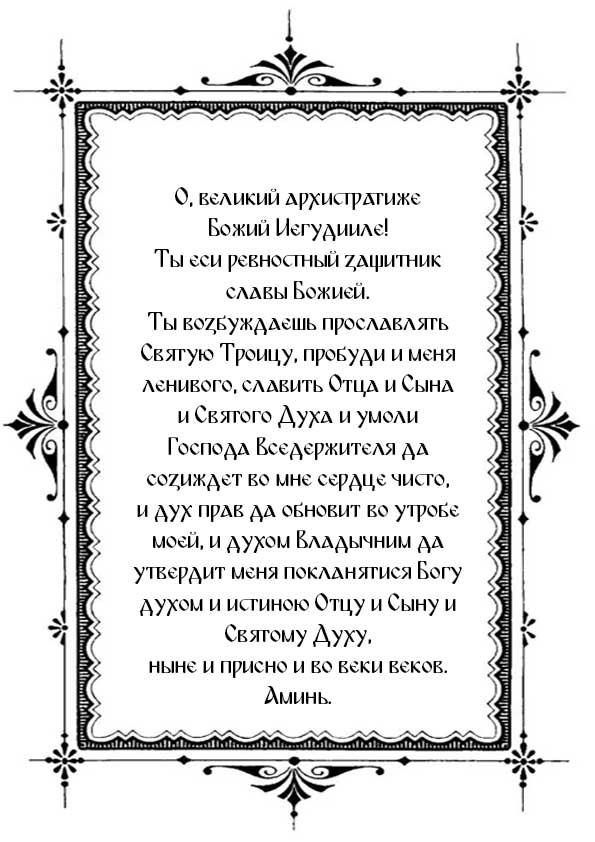Распечатать молитву в воскресенье архангелу Варахиилу