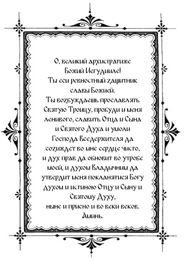 Распечатать молитву в субботу архангелу Иегудиилу