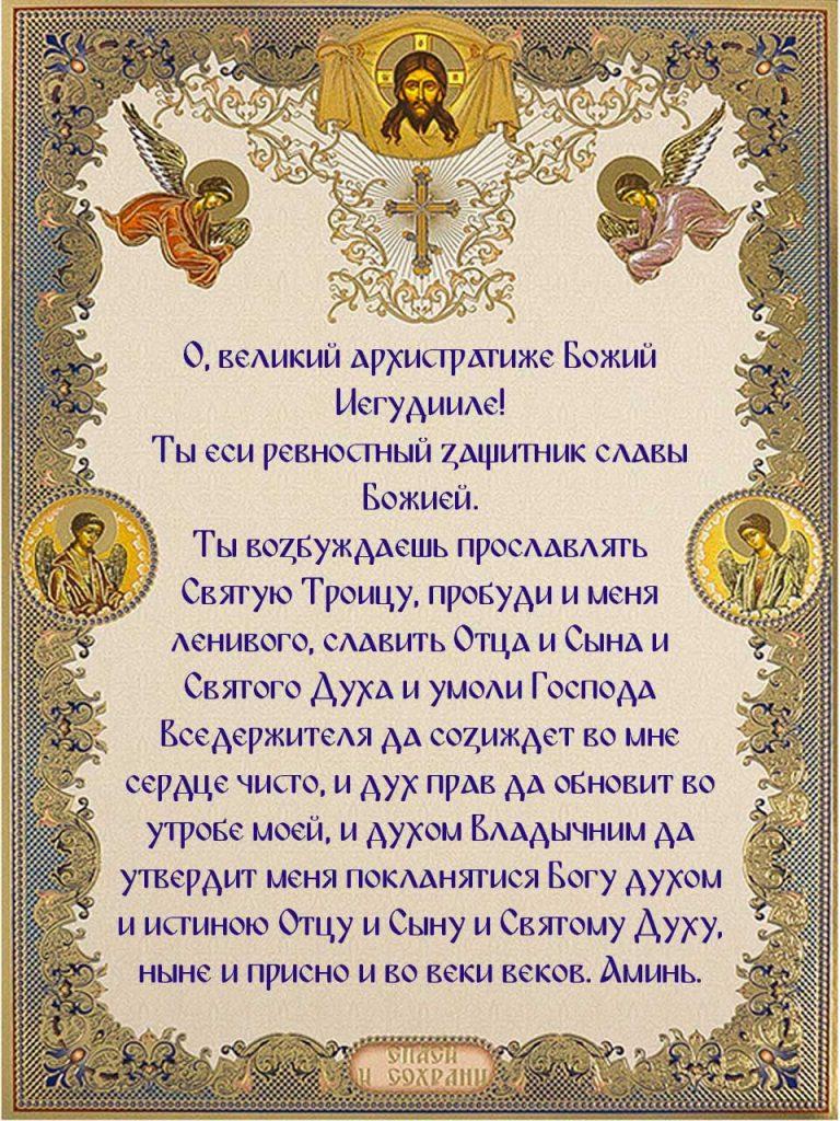 Скачать на телефон молитву в субботу архангелу Иегудиилу
