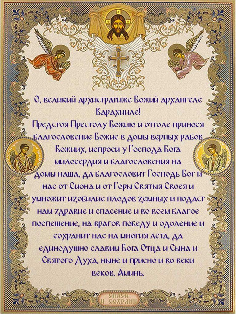 Скачать на телефон молитву в воскресенье архангелу Варахиилу