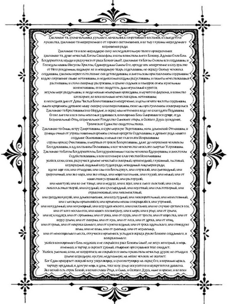 Молитва Василия Великого на изгнание бесов распечатать