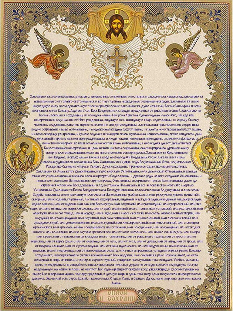 Скачать на телефон молитву Василия Великого на изгнание бесов