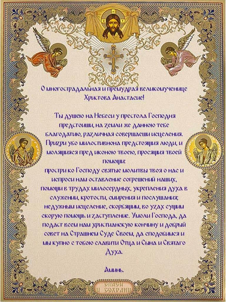 Молитва Великомученице Анастасии Узорешительнице скачать