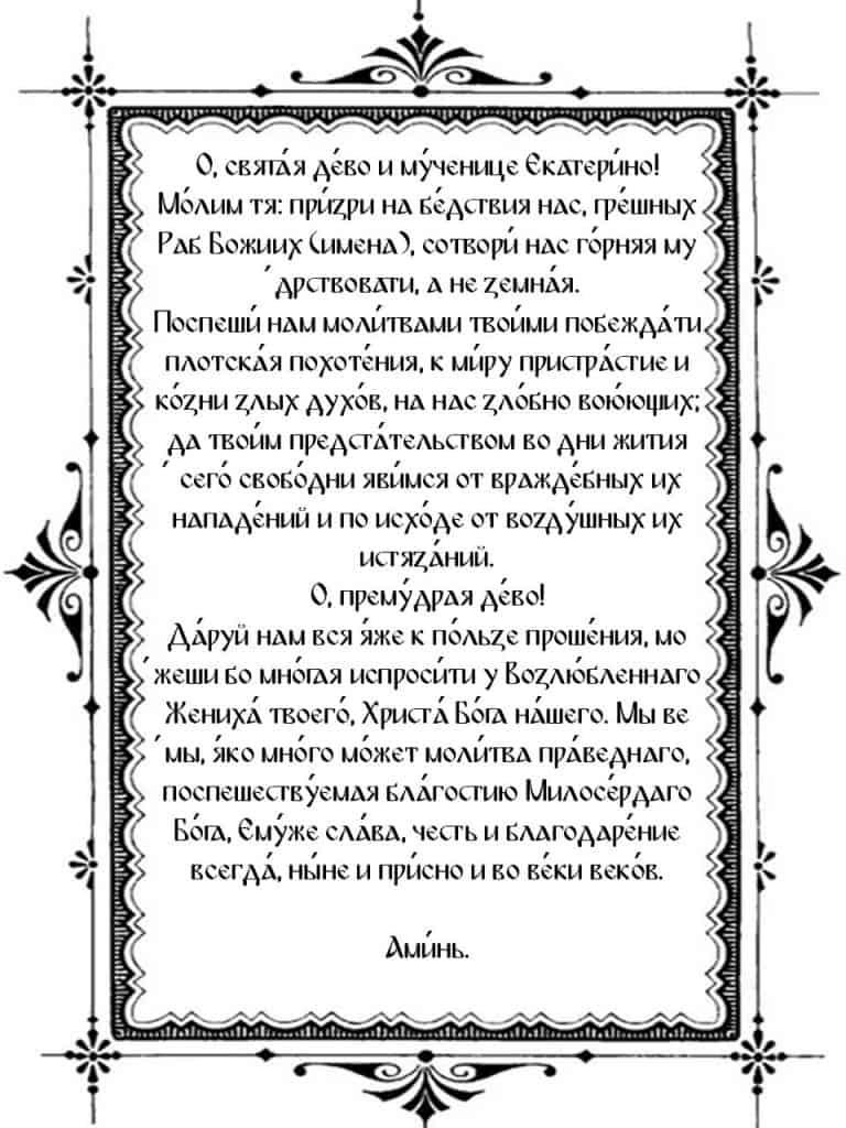 Молитва Великомученице Екатерине распечатать