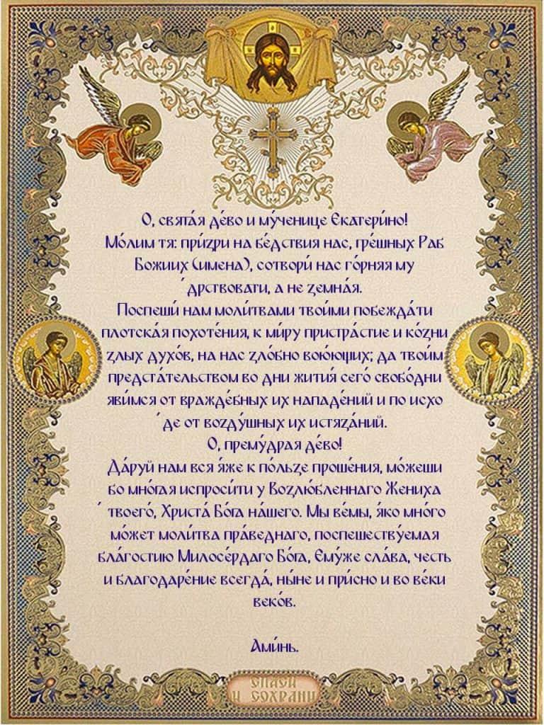Молитва Великомученице Екатерине скачать