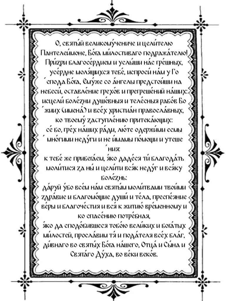 Молитва Великомученику и целителю Пантелеимону распеачтать