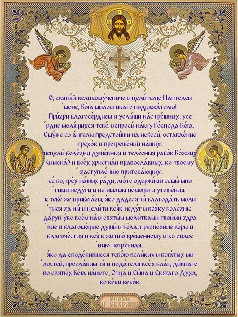 молитва Великомученику и целителю Пантелеимону скачать