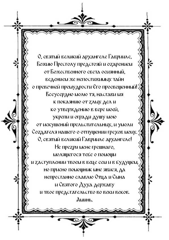 Распечатать молитву во вторник архангелу Гавриилу