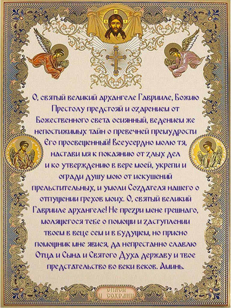 Скачать на телефон молитву во вторник архангелу Гавриилу