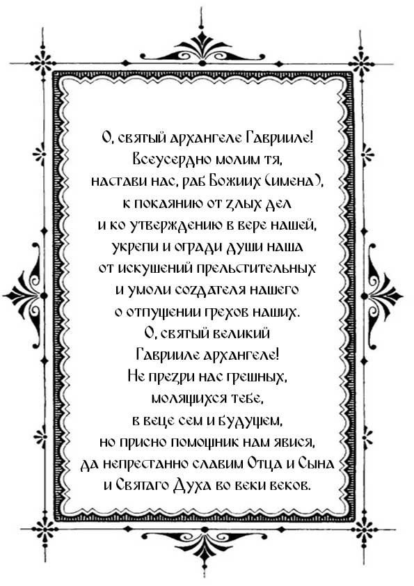 Распечатать молитву вторую во вторник архангелу Гавриилу