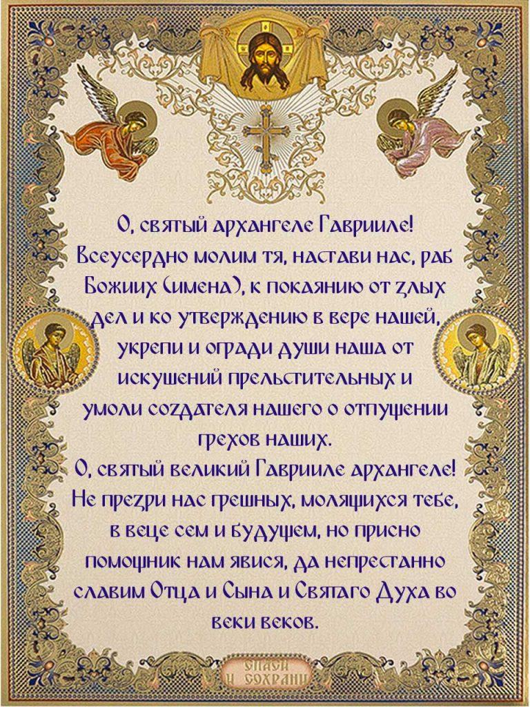 Скачать на телефон молитву вторую во вторник архангелу Гавриилу