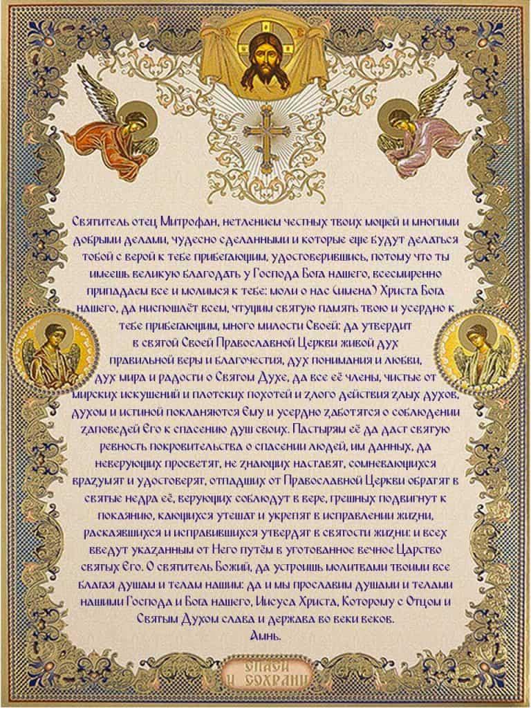 Скачать на телефон молитву об успешном устроении в жизни Святителю Митрофану Воронежскому