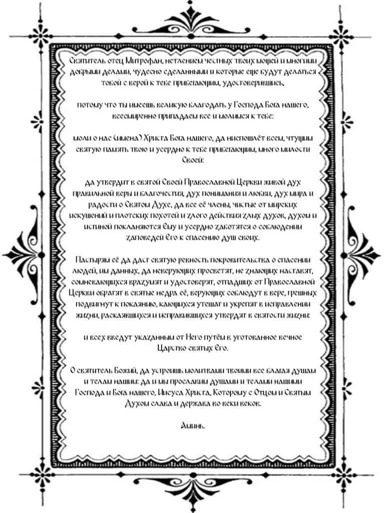 Молитва за детей об успешном устроении в жизни Святителю Митрофану Воронежскому распечатать