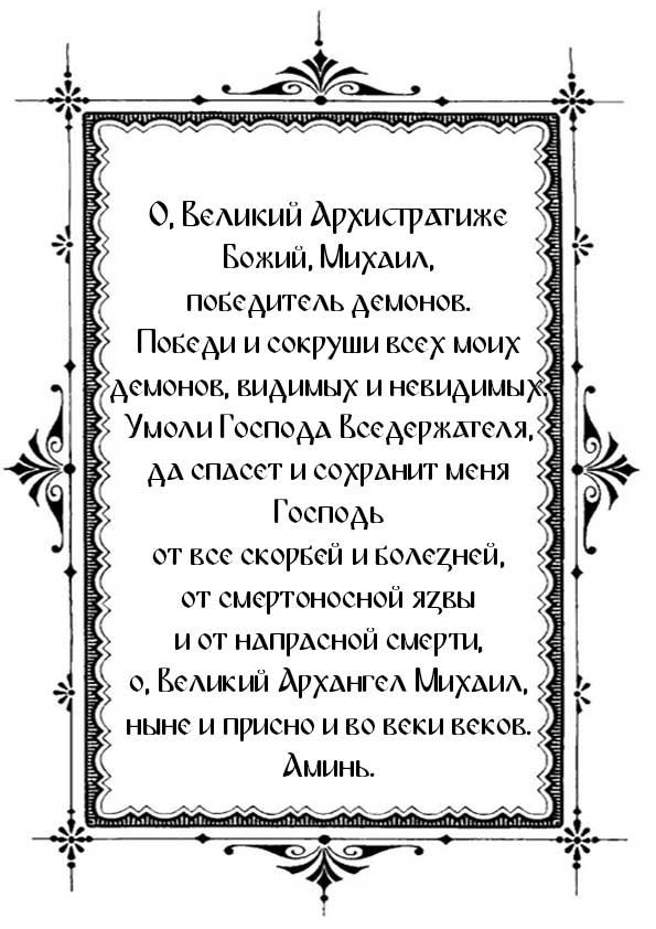Распечатать обращение за помощью к Архангелу Михаилу от недугов и недоброжелателей